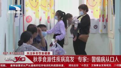 武汉:秋季食源性疾病高发   专家提醒人们警惕病从口入
