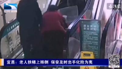 宜昌 :老人扶梯上摔倒 保安及时出手化险为夷