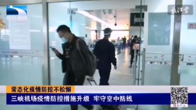宜昌:三峡机场疫情防控措施升级 牢守空中防线