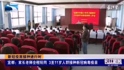 宜昌宜都:家长老师全程陪同 3-11岁人群接种新冠病毒疫苗