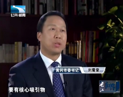 湖北公共新闻频道《长江问答》刘雪荣访谈