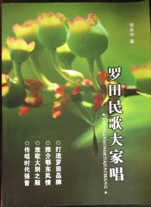 我縣出版《羅田民歌大家唱》首部音樂書籍