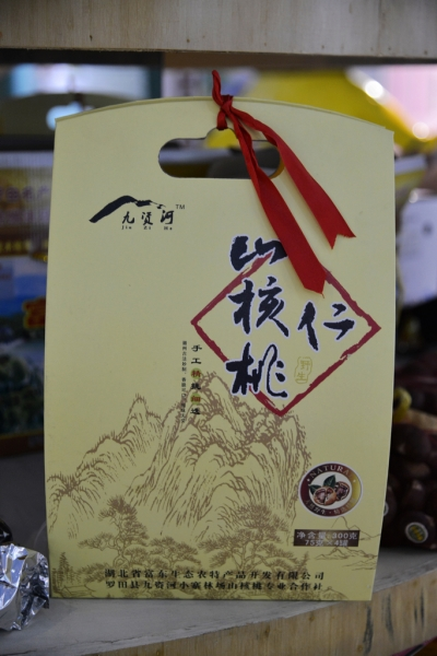 九资河-山核桃仁