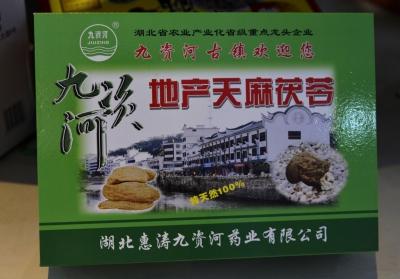 九资河-地产天麻茯苓