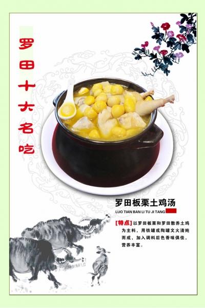 羅田板栗土雞湯