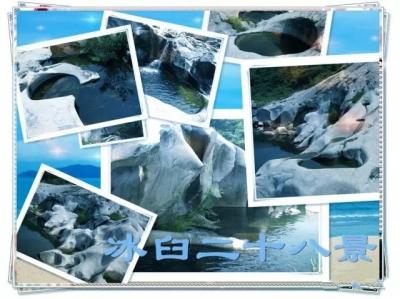 羅田縣河鋪鎮冰臼二十八景