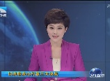 湖北卫视12月23日报道——罗田:借力易地搬迁 推进灾后重建