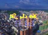 凤山城MV