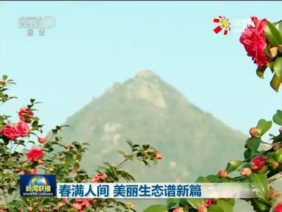 央视1套、13套12日《美高梅网站联播》并机播出《罗田——春满人间 美丽生态谱新篇》