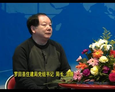 专访--罗田县住房和城乡建设局局长汪涛