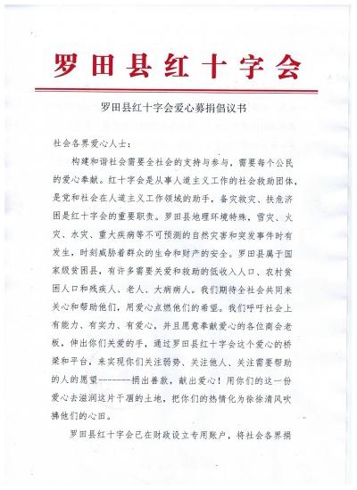 罗田县红十字会爱心募捐倡议书