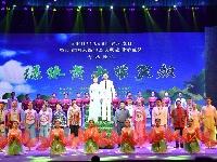 我县举办纪念6·5世界环境日暨创建国家级生态文明建设示范县专题晚会