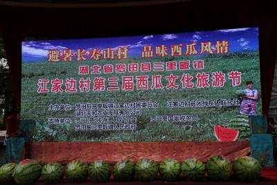 羅田縣三里畈鎮成功舉辦第三屆西瓜文化旅游節活動