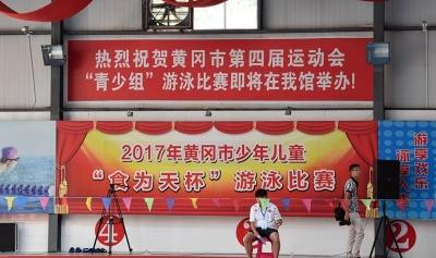 """黄冈市""""食为天""""杯青少年游泳锦标赛"""