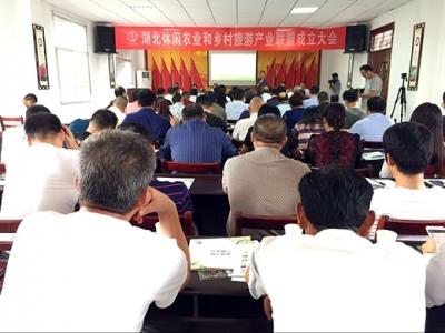 湖北休闲农业和乡村旅游产业联盟在罗田县正式成立