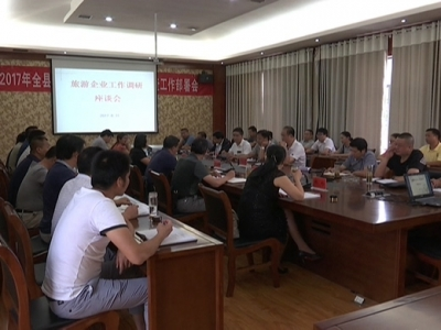 全县旅游企业工作调研座谈会举行