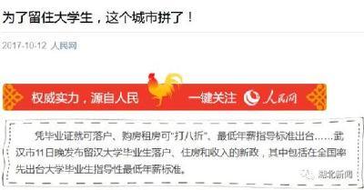 """留漢大學生""""零門檻""""落戶細則來啦!今天就能申請 動起來!"""