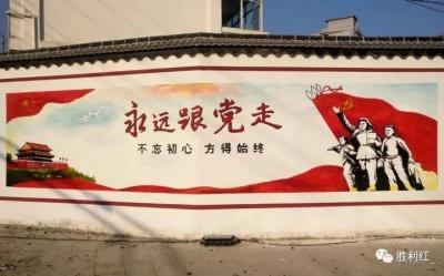繪文化墻 傳正能量  勝利鎮2017文化墻再顯三大特色