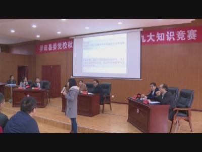 县委党校秋季学期培训班开展党的十九大精神知识竞赛