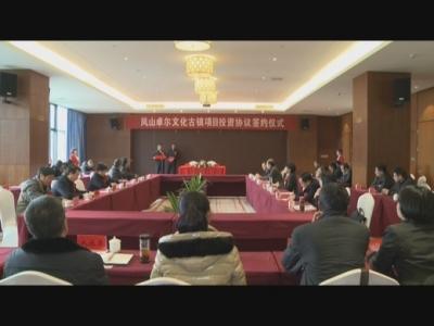 凤山卓尔文化古镇项目投资协议签约仪式举行 项目总投资20亿元