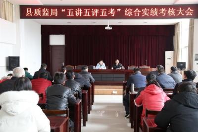 县委考核组对质监局开展综合实绩工作考核