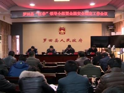 """我县举行""""打非""""领导小组暨金融安全稳定工作会议"""