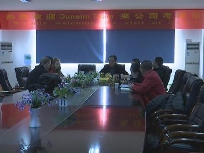 英国Dunelm Team(达累姆)公司代表到我县南方家私参观考察