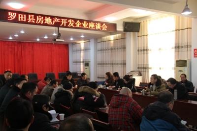 县房管局召开房地产开发企业座谈会