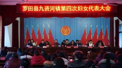 九资河镇召开第四次妇女代表大会
