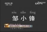 罗田邹小锋:打工仔变身鲜花老大