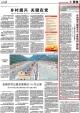 """蒋超良接受《人民日报》专访:开启湖北""""建成支点、走在前列""""新征程"""