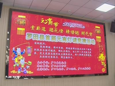 县文化局举办首届元宵灯谜活动