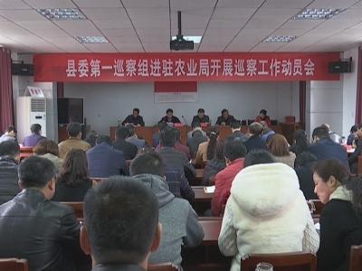 县委第一巡察组进驻县农业局开展巡察工作