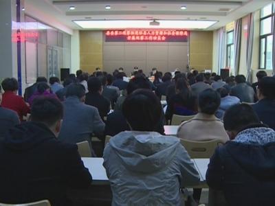 县委第二巡察组进驻县人社局开展巡察工作