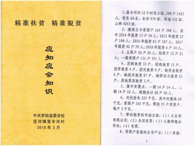 """""""应知应会""""手册助力党校精准脱贫"""