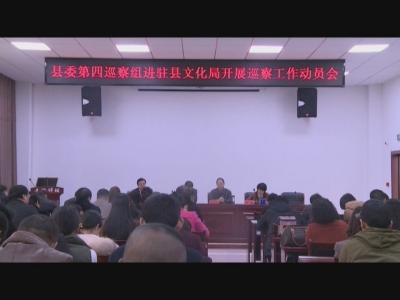 县委第四巡察组进驻县文化局开展巡察工作
