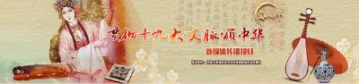 文脈頌中華|中印江城之約 鐘磬和合之聲