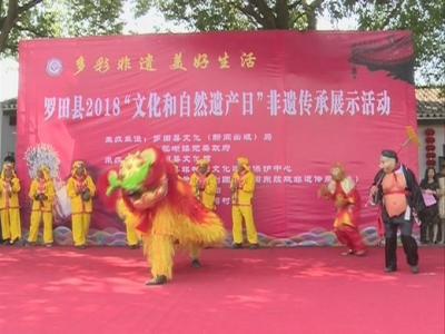 """县文化局开展""""文化和自然遗产日""""主题宣传活动"""