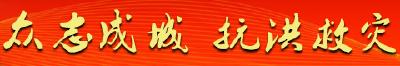 湖北罗田县统战干事抗洪救灾中因劳累牺牲