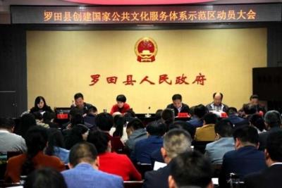 罗田县召开创建国家公共文化服务体系示范区动员大会
