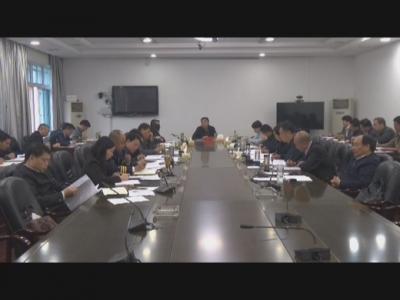 汪柏坤主持召開縣委委員會議 研究部署當前重點工作