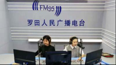 羅田人民廣播電臺FM95《行風熱線》上線單位:縣扶貧辦
