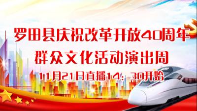 【直播|21日】羅田縣慶祝改革開放40周年群眾文化活動演出周
