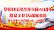 【直播|21日】罗田县庆祝改革开放40周年群众文化活动演出周