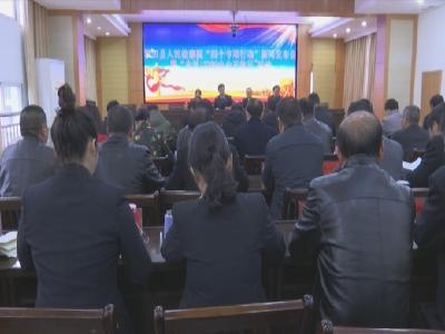 """县人民检察院举行""""四个专项行动""""新闻发布会"""