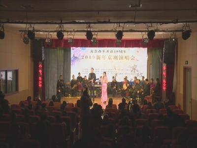 我縣舉辦慶祝改革開放40周年暨迎新年京劇演唱會