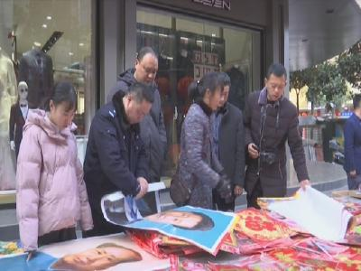 """我縣開展春節期間""""掃黃打非""""專項行動"""