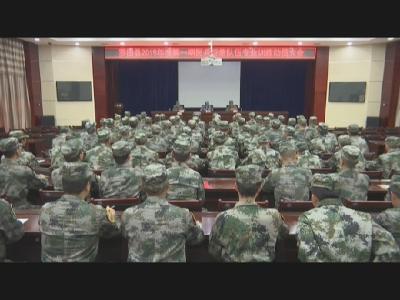 縣人武部召開2019年第一期民兵應急隊伍專業訓練動員大會