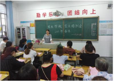 義水學校召開2019年春季第二期家長會