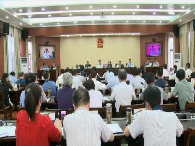 縣十七屆人大常委會召開第十八次會議